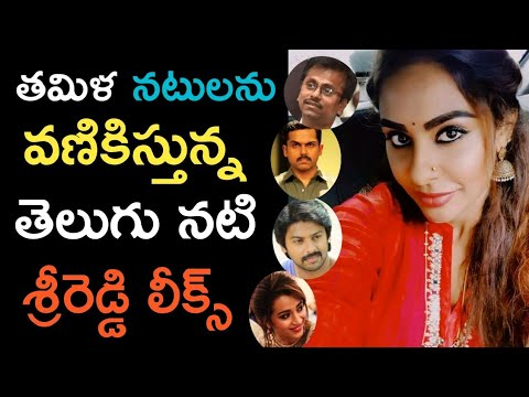 Sri Reddy About Costing Couch At Tamil Film Industry Leakes / Interview / Telugu latest News / ESRtv