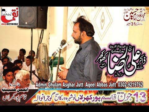 Zakir Malik Ali Raza Khokhar  13 June 2019 Majlis e Aza Qasim Pur Kharla   Nowshera Virka, Zila Gujr