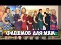 ФЛЕШМОБ ДЛЯ МАМ mp3