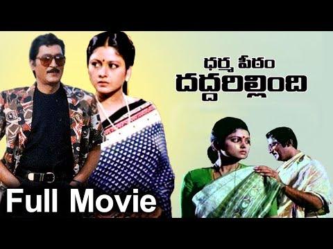 Dharmapeetam Daddarillindi Telugu Full Length Movie || Sobhan Babu, Jayasudha