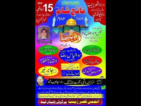 Live Majlis aza ..........15 Zilhaaj......17 Augst ..........2019....Rawalpindi