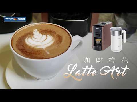 電動奶泡機咖啡拉花小貼士
