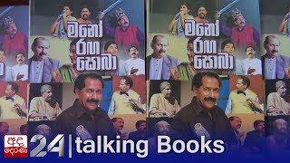 Talking Books [EP 1229]