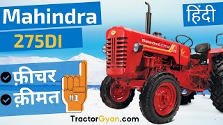 Mahindra 275DI TU Bhoomiputra Tractor (2019) Price, Full Feature Specification Warranty Review India