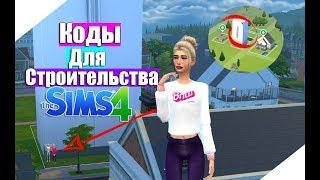 КОДЫ ДЛЯ СТРОИТЕЛЬСТВА / Sims4