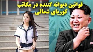 قوانین عجیب و غریب در مدارس کوریای شمالی (کره شمالی)