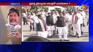 Big Challenges await Mallu Bhatti Vikramarka | Telangana CLP Leader  News