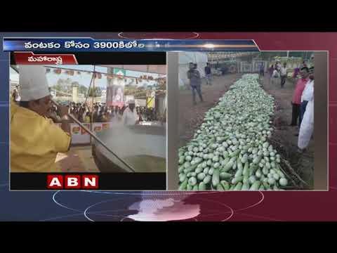 మహారాష్ట్ర లో 3000 కిలోల వంకాయ కూర తో గిన్నిస్ వరల్డ్ రికార్డు | ABN Telugu