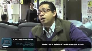 مصر العربية   مجدى عبد الفتاح: صندوق النقد مرر سياساته لمصر من خلال الحكومة