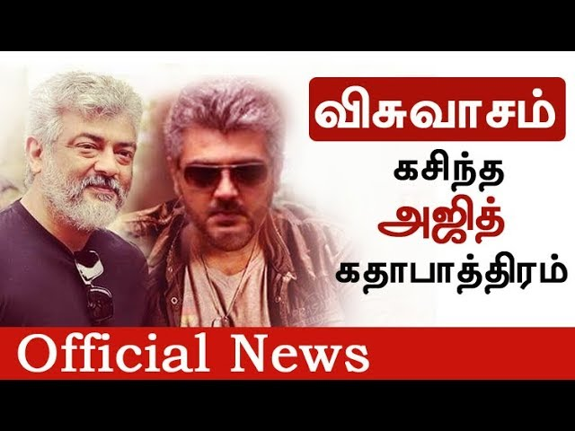Viswasam Official :Thala ajith character revealed! | Shooting | Teaser| Thalapathy 62