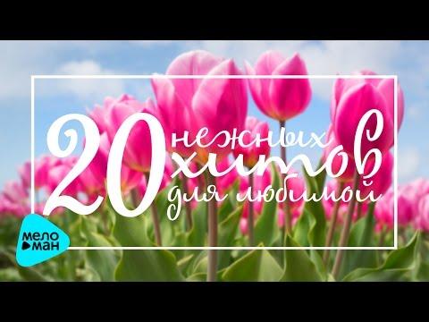 20 нежных хитов для любимой