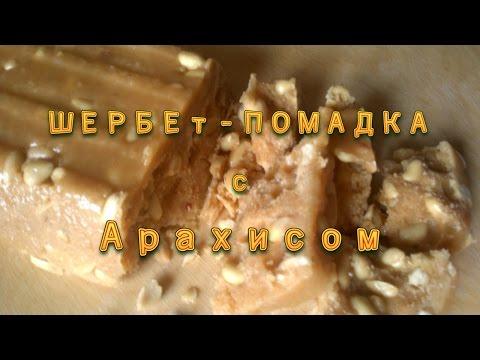Шербет – помадка с арахисом. Рецепт шербета ( щербета) в домашних условиях