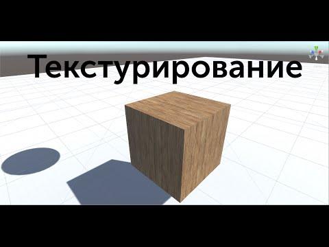 Unity 5: Гайд — Как наложить текстуру?
