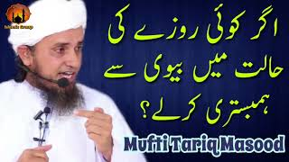 Agar Koi Roze Ki Halat Mein Biwi Se Hambistari Karle | Intercourse with Wife During Roza (Fast) Urdu