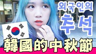 【韓國Vlog】 我在韓國如何過中秋節? | Mira