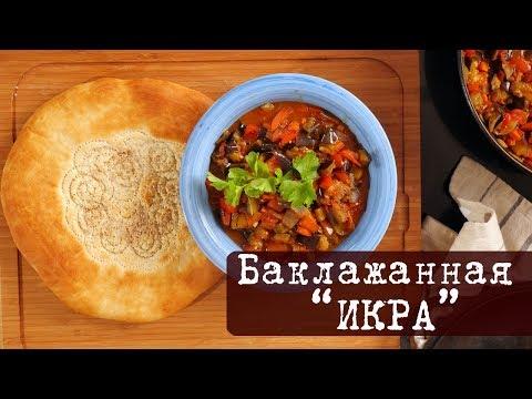 Вкусная Баклажанная Икра - любимый рецепт на кухне Дель Норте