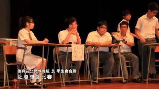 大埔官立中學2010-11年度試後活動回顧