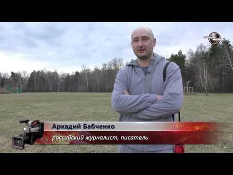 Аркадий Бабченко: «Дело не в Путине» - Интернет-журнал Хакасии Новый Фокус