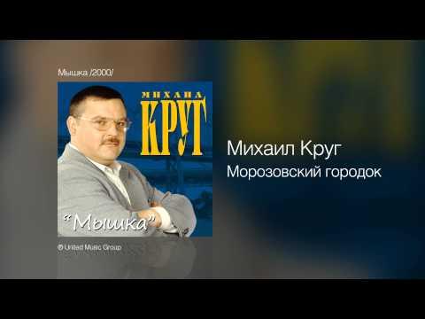 Михаил Круг - Морозовский городок - Мышка /2000/