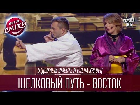 Отдыхаем вместе и Елена Кравец - Шелковый путь - восток | Лига Смеха 2016, Второй полуфинал