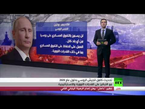 تغييرات جوهرية في قدرات الجيش الروسي