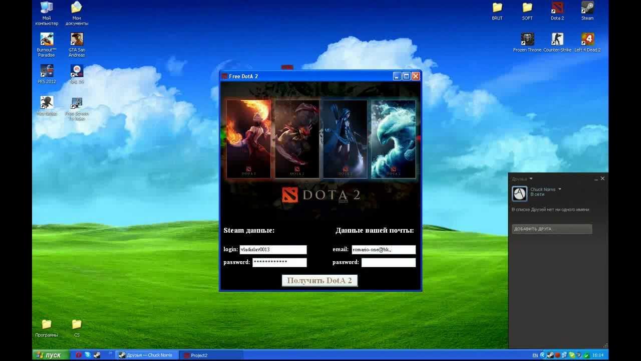 Взлом steam на игру Dota 2 взлом dota 2 взлом ведьмак 2 прога для взлома кл