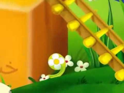 فيديو تعليمي لتعلم القراءة للصف الاول الابتدائي