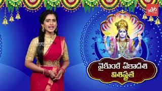 వైకుంఠ ఏకాదశి విశిష్టత Vaikunta Ekadasi 2018 | Vaikunta Ekadasi Vratham