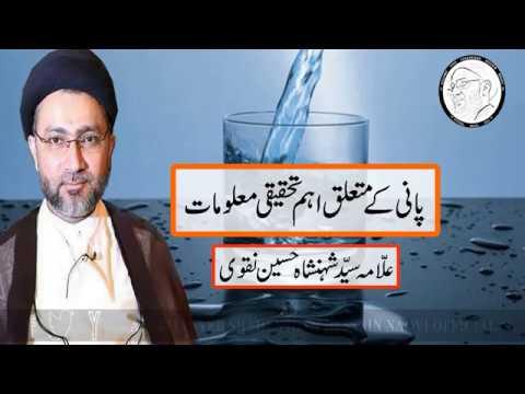 | پانی کے متعلق اہم تحقیقی معلومات | | علّامہ سیّد شہنشاہ حسین ںقوی |