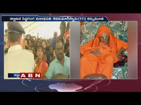 Lingayat Seer Shivakumara Swami Lost Life at 111 | Karnataka Govt declares 3 day state Mourning