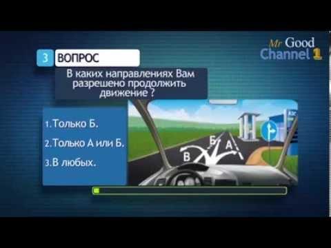 Пдд 2013 Билеты Рф Андроид Скачать