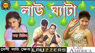 RIP Local Bangla Song||part-3||Dustu double meaning Bangla Song||New Bangla Funny Video