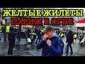 Протесты во Франции глазами парижан mp3