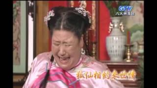 民間劇場-狐仙相約來世情【 ☆ 亮 亮 の 家 族 ★ 】