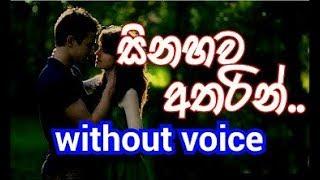Sinahawa Atharin Karaoke (without voice) සිනහව අතරින් ...