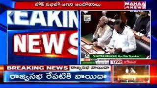 Parliament LIVE UPDATES :  Lok Sabha Postponed To Today 12 PM