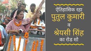 ऐतिहासिक रहा पुतुल कुमारी व श्रेयसी सिंह का रोड शो | Banka Live | Banka Bihar Election