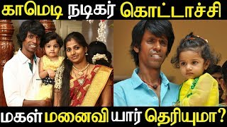 Do You Know Comedy actor Kottachi Wife & Daughter