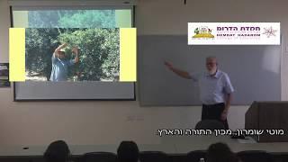 מוטי שומרון- הלכות ערלה חלק 1