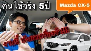 Mazda CX5 ดีเซล ผู้ใช้จริง 5 ปี ปัญหาที่ถึงขั้นเปลี่ยนเครื่องใหม่จ้า @Linkไปเรื่อย