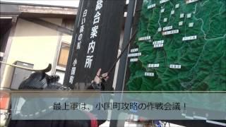 小国町PR.wmv