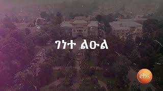 """ኢትዮጵያን እንወቅ: """"ገነተ ልዑል""""/ Discover Ethiopia Season 3 Episode 7 """"Genete Leule"""""""