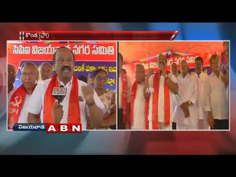 CPI Maha Dharna in Vijayawada | CPI leaders face to face with ABN