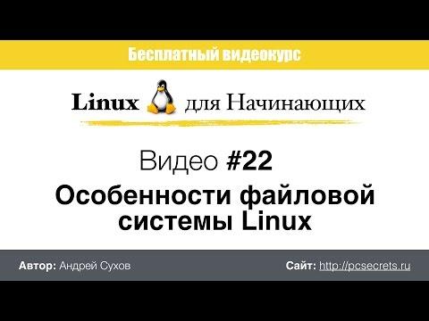 Видео #22. Файловая система Linux