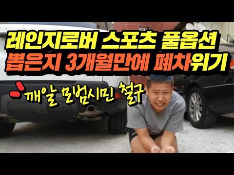 레인지로버 스포츠 풀옵션 뽑은지 3개월만에 폐차위기/모범시민/슈퍼카/2억차(16.09.01) :: ChulGu