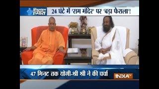 Hindustan Hamara: अयोध्या राम मंदिर विवाद सुलझाने में जुटे श्री श्री, सीएम योगी से की मुलाकात