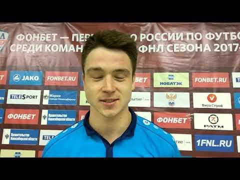 Антон Полюткин после матча Сибирь - Ротор-Волгоград (1-0)