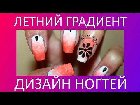 ГРАДИЕНТ - Летний дизайн ногтей