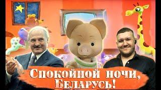 РПЦ продаёт детские игрушки и Спокойной ночи Лукашенко #путинроссия2020