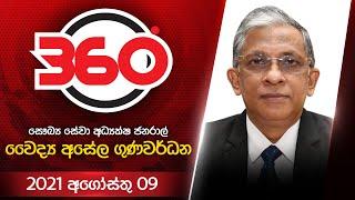 Derana 360 |  With Dr. Asela Gunawardena